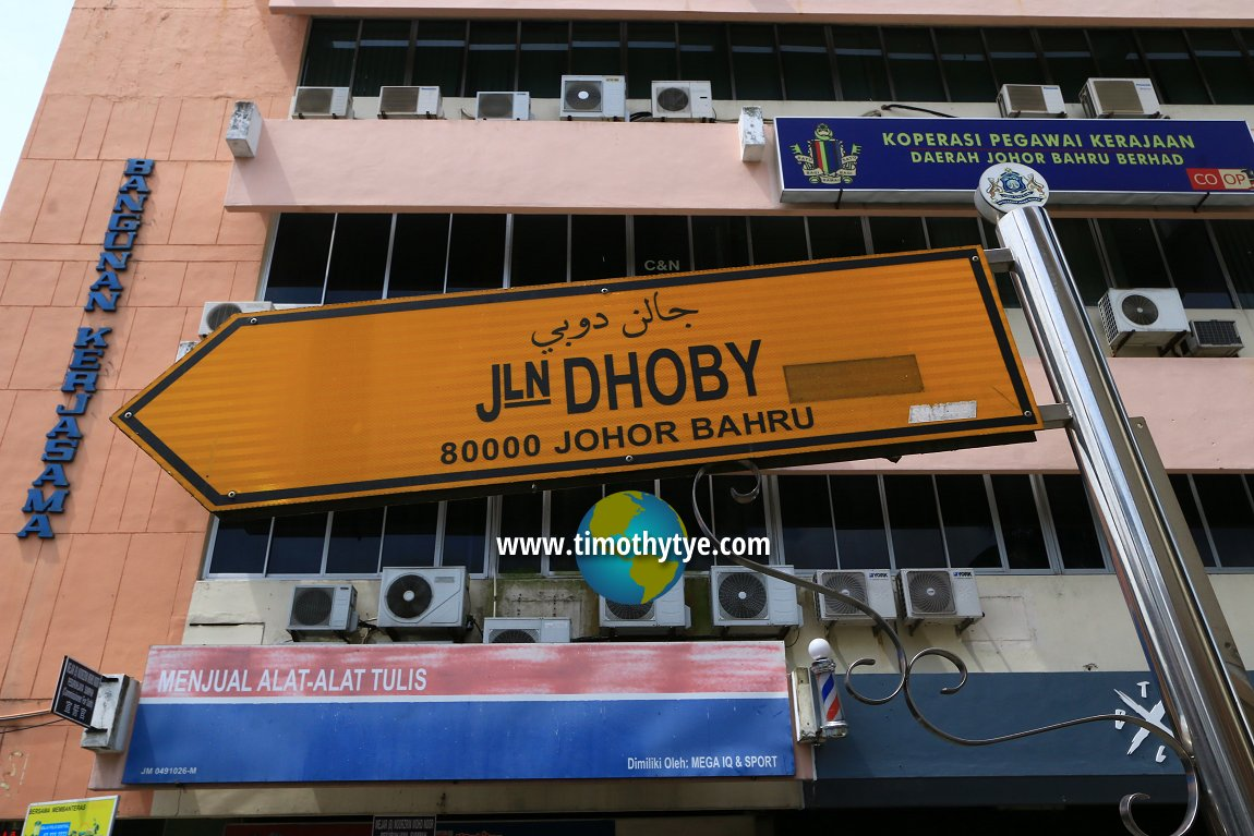 Jalan Dhoby road sign